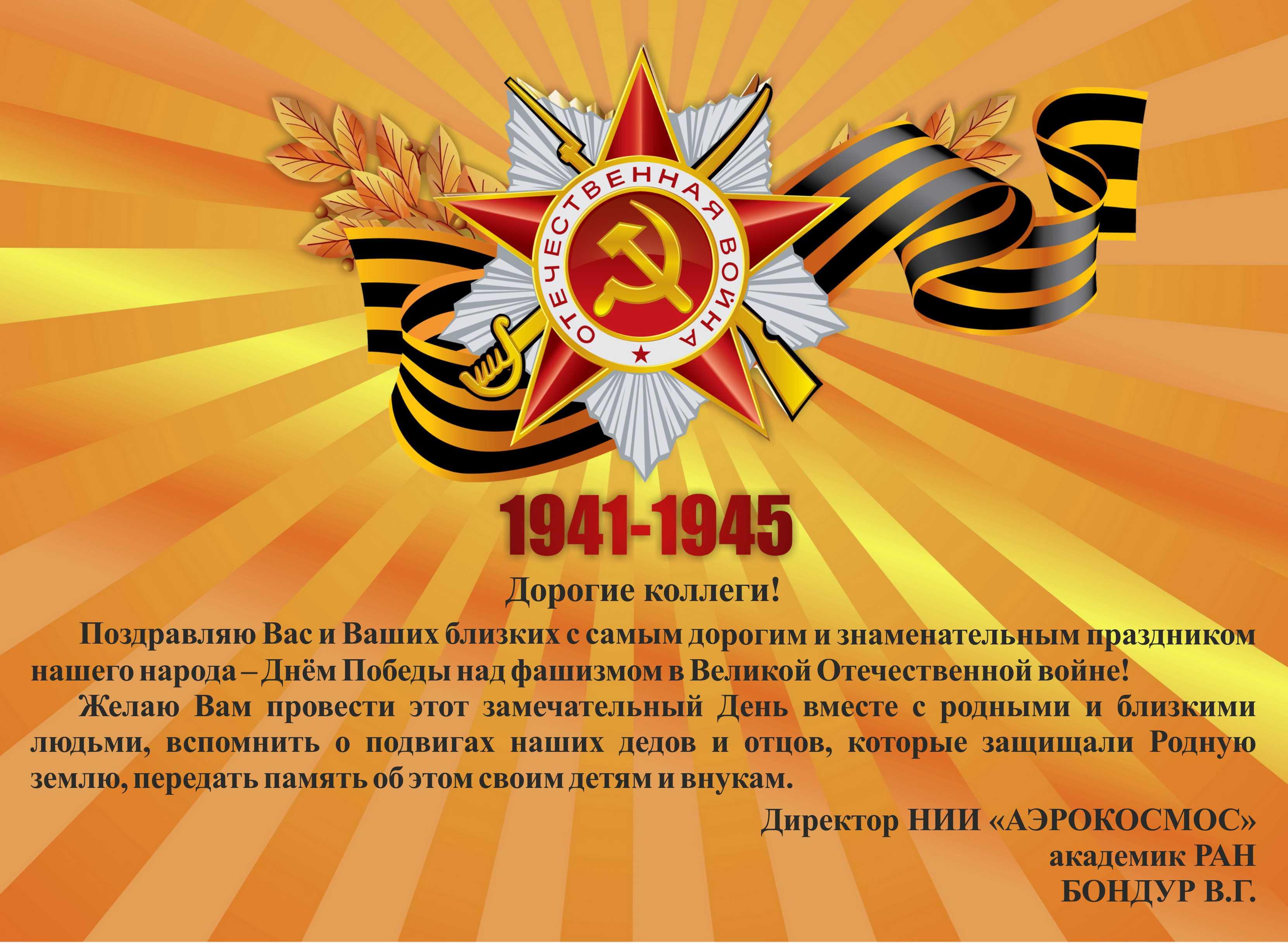 день победы АЭРОКОСМОС