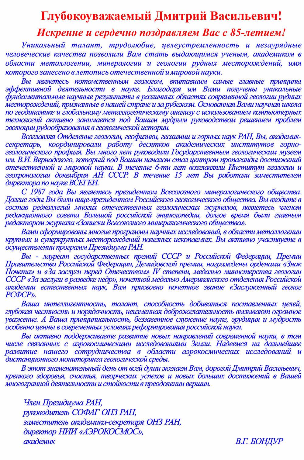 Рундквист_85 текст
