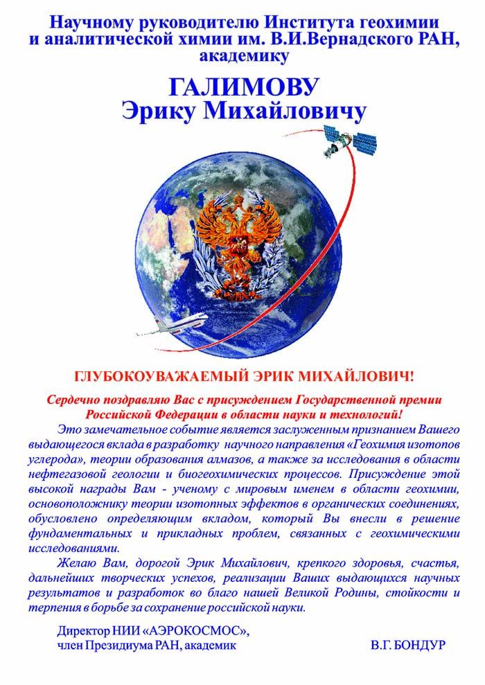 госпремия галимов_16